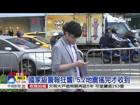 國家級警報狂響! 5.2地震搖完才收到│中視新聞 20161209