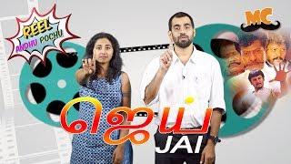 Jai Review   Reel Anthu Pochu Epi 19   Old movie review   Madras Central