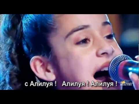 Известната песен Алелуя, детско изпълнение
