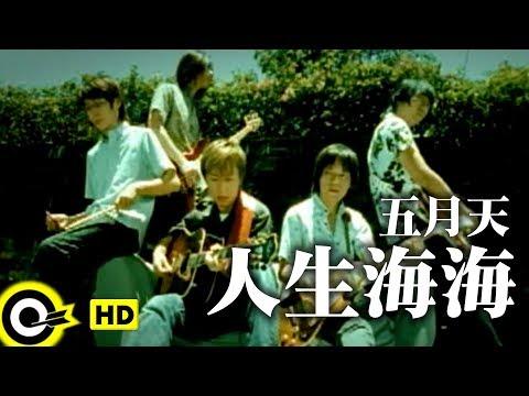 五月天-人生海海 (官方完整版MV)