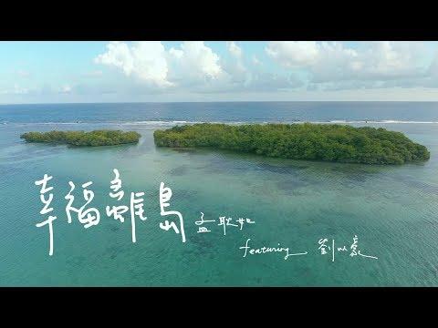 [avex官方HD] 孟耿如 Summer Meng - 幸福離島 (Feat. 劉以豪Jasper Liu) 官方完整版MV /  Happy Offshore Island