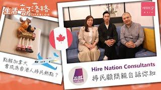 點解加拿大會成為香港人移民熱點?移民顧問親自話你知