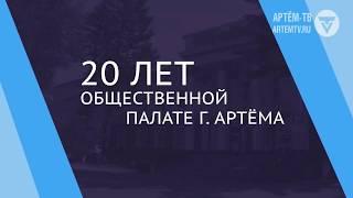 Общественной палате Артёма – 20 лет