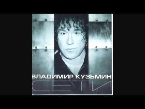 Владимир Кузьмин - Пороги