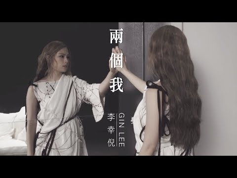 Gin Lee 李幸倪 - 《兩個我》MV