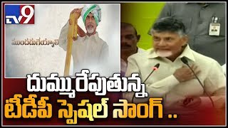 Chandrababu releases TDP's poll campaign song..
