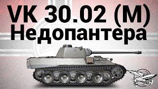 VK 30.02 (M) - Недопантера - Гайд
