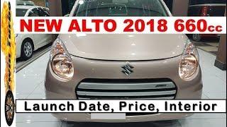 NEW ALTO 2018 INDIA PRICE, FEATURES, INTERIOR, LAUNCH DATE   ALTO 660CC PRICE IN INDIA   ALTO 600