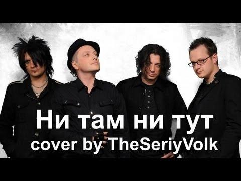 Ни там ни тут - Агата Кристи (cover by TheSeriyVolk)