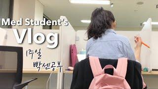 Eng,Turk) 의대생Vlog: 본과2학년 빡셌던 1주일-정형외과 시험, 실버버튼✨중간고사, 공부자극 Korean medical school exam week vlog