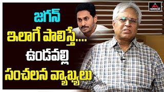 Vundavalli gives reason why Jagan will win in next polls..