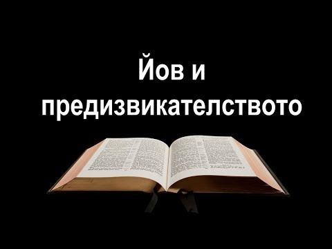 Защо се случват лоши неща на праведни хора? Книгата Йов, част 2