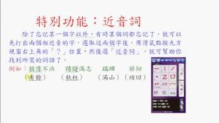 九方 近音詞(粵)