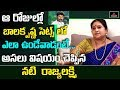 Senior Actress Rajya Lakshmi about NTR & Balakrishna-Interview