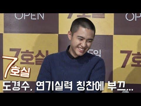 기자의 칭찬에 부끄러워하는 '배우' 도경수(EXO D.O. 디오) / 7호실 언론시사회 中