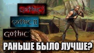 Gothic: Раньше было лучше?