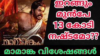Mamangam Teaser And Intresting Facts | M Padmakumar | Venu Kunnampilli | Film Focus