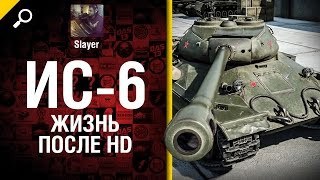 ИС-6: жизнь после HD - от Slayer