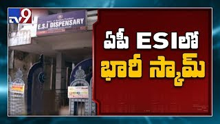 Breaking: ESI scam unearthed in Andhra Pradesh after Telan..