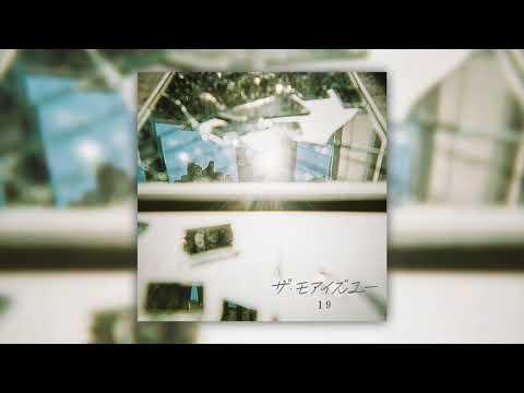 ザ・モアイズユー『19』(Official Audio)