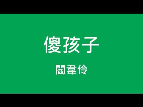 閻韋伶 Olivia Yan ─ 傻孩子【歌詞】