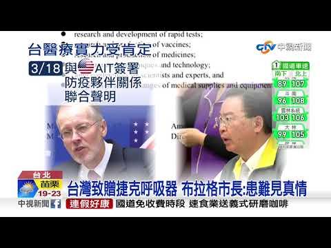 歐洲第一國! 捷克和台灣簽署防疫聯合聲明│中視新聞 20200402