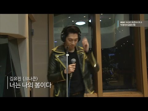 [Moonlight paradise] Kim Yujin(KNK) - You are my spring, 김유진 (크나큰) - 너는 나의 봄이다 [박정아의 달빛낙원] 20160311