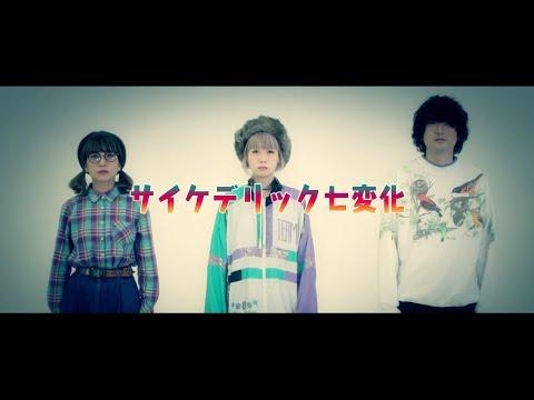 titilulu「サイケデリック七変化」【MV】