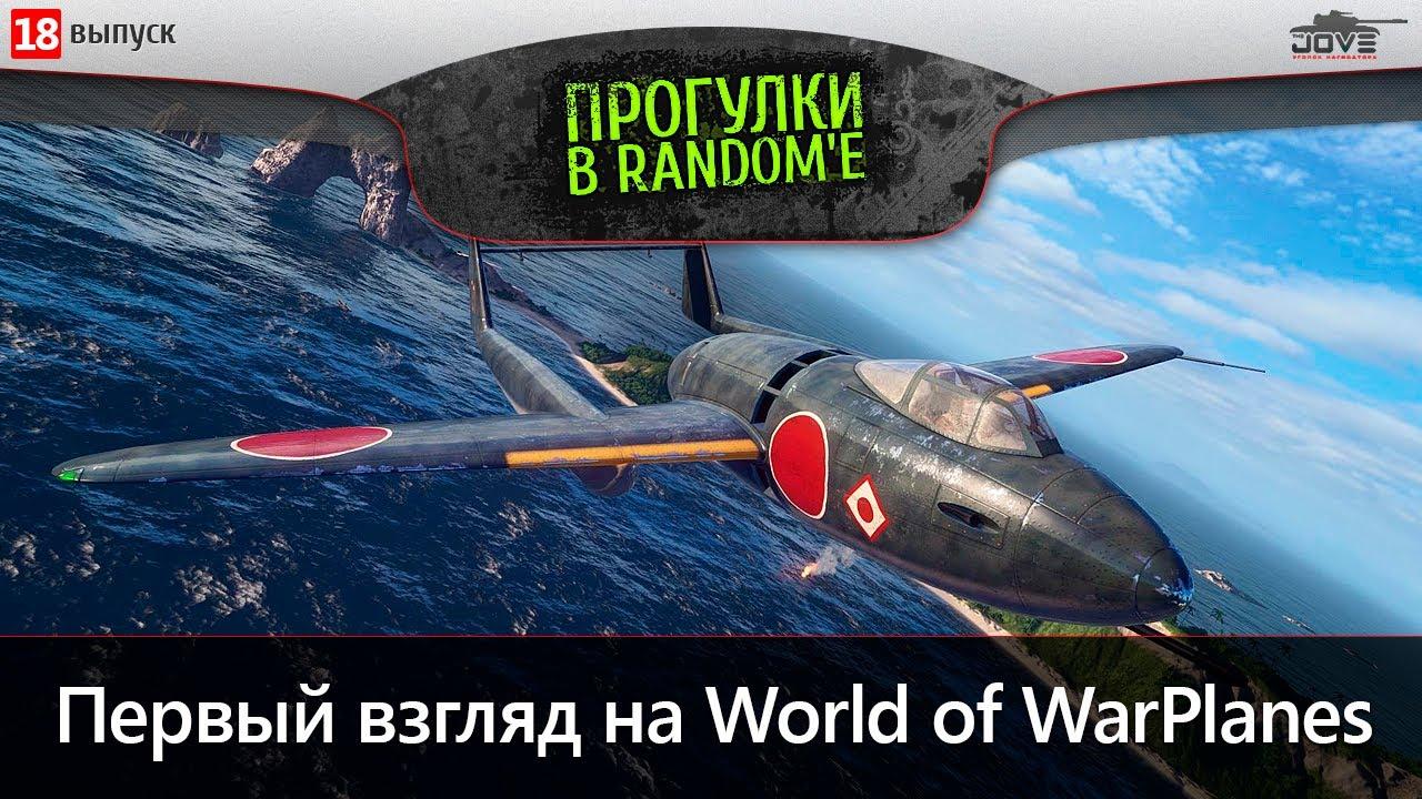 Стрим World Of WarPlanes. Первый Взгляд на игру.