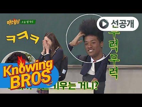 [선공개] 머리가 무럭무럭 자라는 '잔디인형' 한현민(Han Hyun Min)★(ft.이다희(Lee Da Hee)) 아는 형님(Knowing bros) 112회