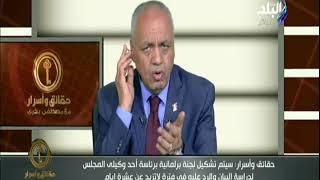 مصطفى بكرى يكشف عن ملامح حركة المحافظين     -