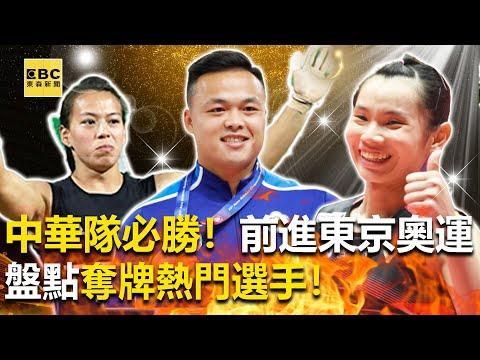 中華隊必勝!前進東京奧運 盤點奪牌熱門選手!@東森新聞 CH51