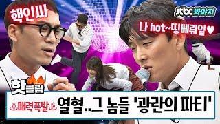 ♨핫클립♨ [HD] (열혈 폭발) 고준x안창환x정영주 형님 학교를 찢어 놓으셨다♨ #아는형님 #JTBC봐야지