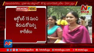 Andhra Pradesh government plans to reopen colleges from Oc..