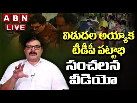Live: Pattabhi Ram sensational video message to AP people after release on bail