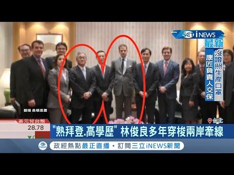 拜登兒子曾密訪台灣! 牽線人林俊良曝光  他助拜登家族進中國! 竟直通中共高層|記者 陳佳雯 游家瑋|【台灣要聞。先知道】20201016|三立iNEWS