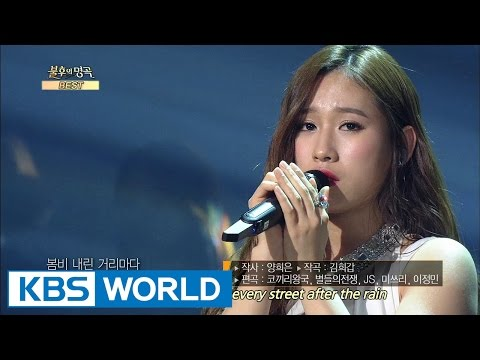 Park SuJin - White Magnolias | 박수진 - 하얀 목련 [Immortal Songs 2]