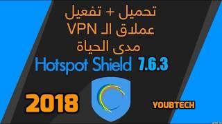 Hotspot Shield 7.6.3 2018 على الاطلاق مدي الحياة VPV تحميل مع تفعيل ...