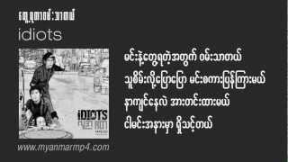 Idiots - Tway Ya Der Wan Ther Del [Myanmar MP4]