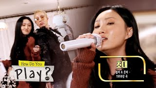 """Hwasa & Jessi sing a duet of """"Invitation"""" [How Do You Play? Ep 60]"""