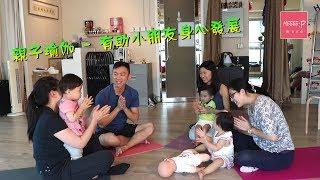 親子瑜伽:有助小朋友身心發展