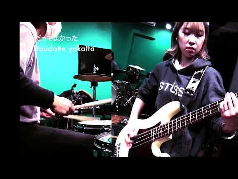 """#PlayBrats""""どうだってよかった"""" / """"Doudatte yokatta""""(Bass & Drums)"""