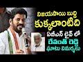 విజయసాయి బుద్ది కుక్కలాంటిది   Revanth Reddy Angry Words on Vijaya Sai Reddy   Telugu Today