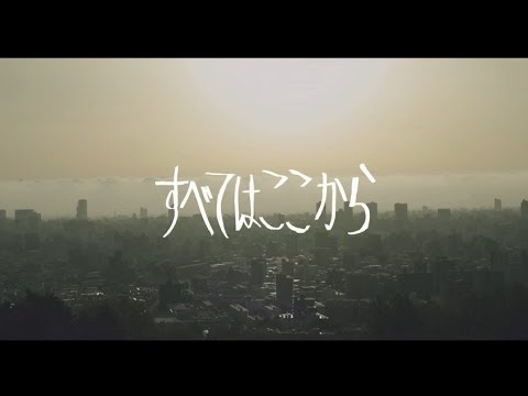 THE BOYS&GIRLS 「すべてはここから」 MUSIC VIDEO