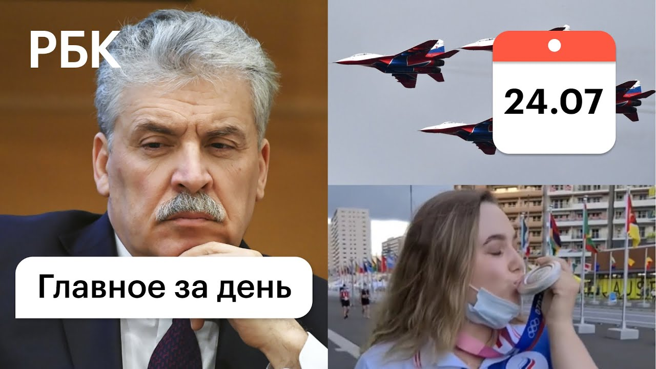 Грудинина сняли с выборов. Жалоба олимпийцев. Летная программа МАКС. Wildberries выгнали из Украины