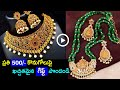 CZ Jewellery Long Chain Short Chain Temple Wholesale Jewellery  Rs 100   1 Gram Gold Jewellery