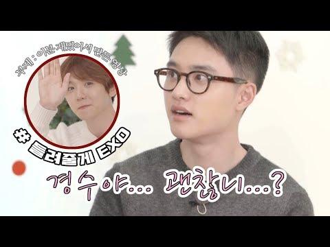 한겨울 밤 - 들려줄게 EXO 中 경수야 괜찮니? (부제 : 웃겨서 만든 영상)