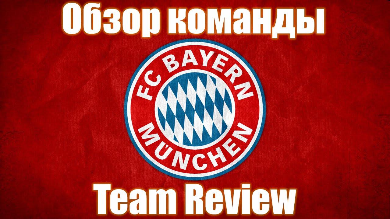 Гимн футбольного клуба бавария