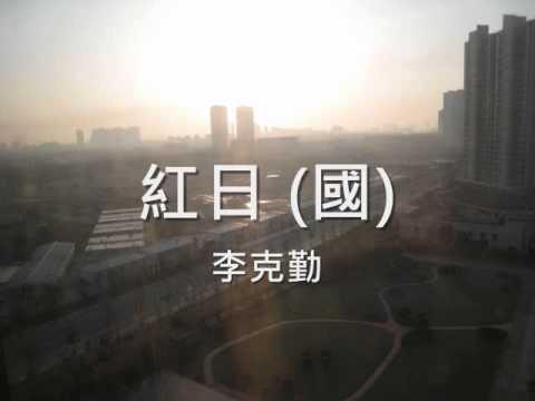 李克勤 - 紅日 (國)