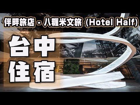 [ 住宿 ] 台中   伴畔旅店 - 八糎米文旅 (Hotel Half)   710元